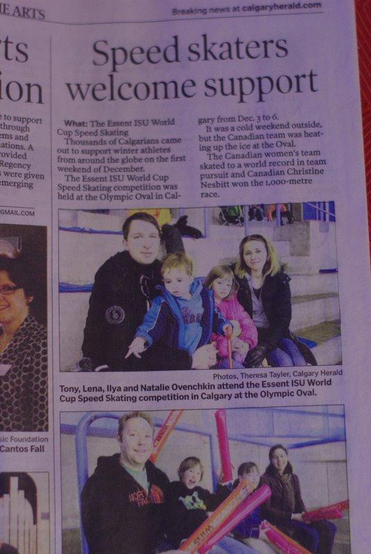 Вот они уже и в местной газете