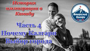 istoriya-immigracii-vybor-goroda-thumbnail