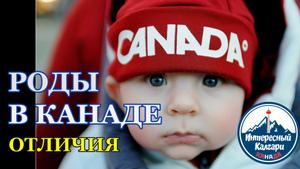 rody-v-kanade-rody-v-ssha-beremennost