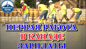 pervaya-rabota-survival-job-part-time-rabota-v-kanade-zarplaty-v-kanade